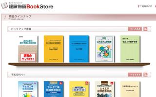 オンラインショップ 建物物価BookStore