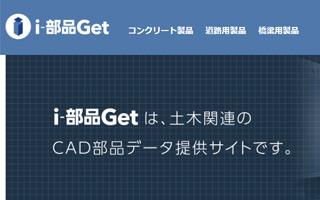 部品CADダウンロードサイト i-部品Get