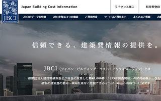 建築費の動向・傾向を素早く把握 JBCI