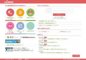 より多くの情報と充実の機能  Web建設物価