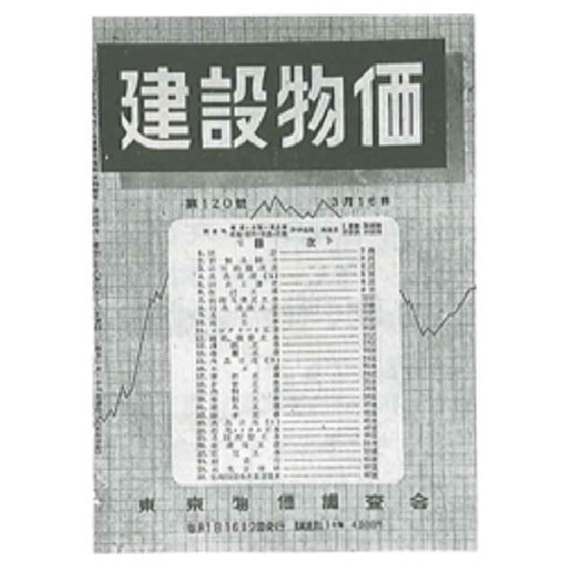 建設物価調査会の歴史