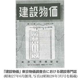 「建物物価」東京調査会における建設専門誌