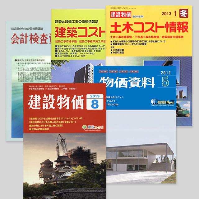 定期刊行物・Web関連商品