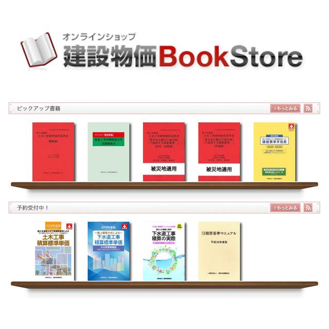 オンラインショップ 建設物価BookStore