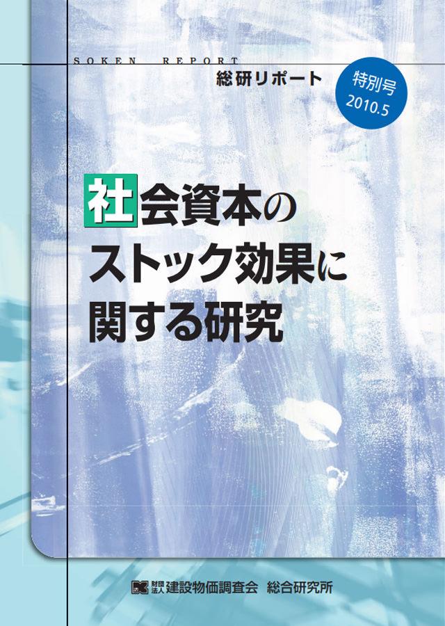 総研リポート特別号(2010年5月)