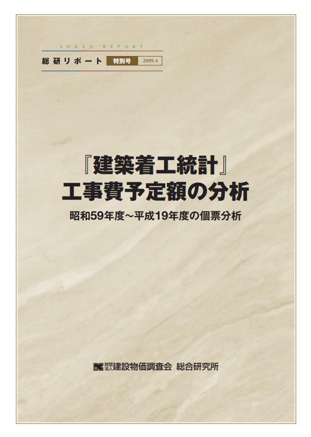 総研リポート特別号(2009年4月)