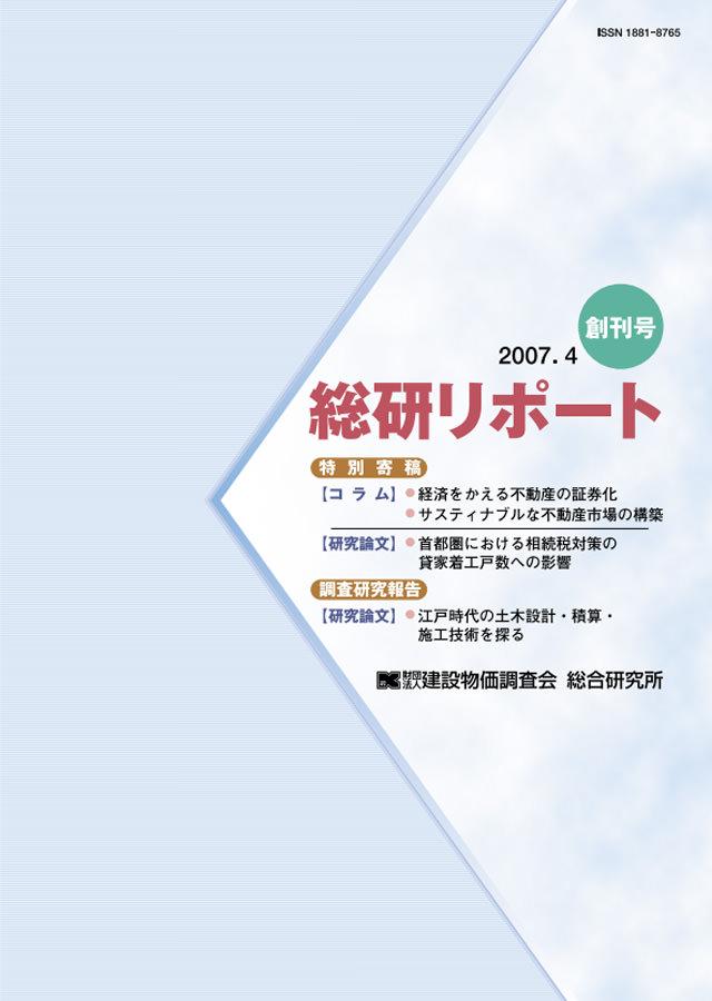 総研リポート vol01