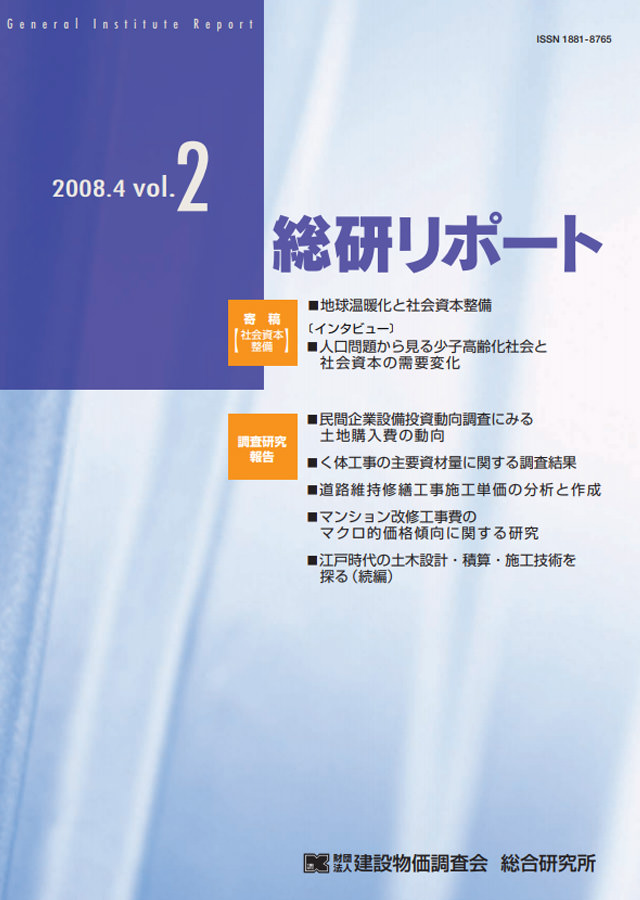 総研リポート vol02