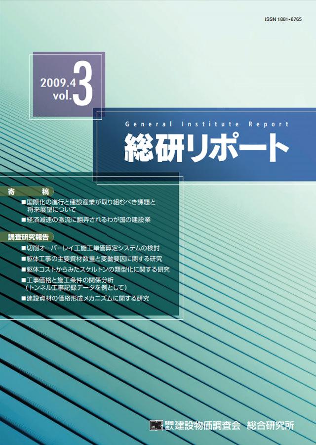 総研リポート vol03