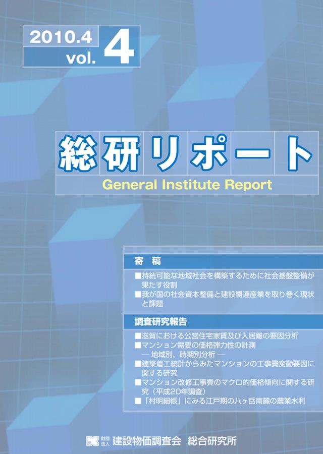 総研リポート vol04