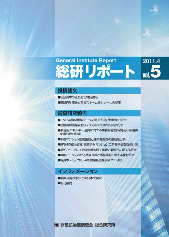 総研リポート vol05