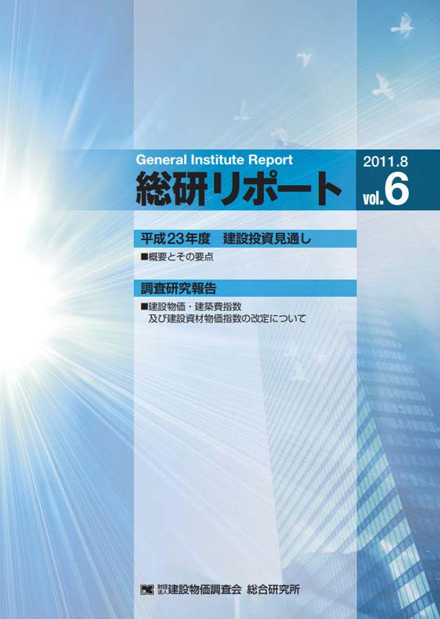 総研リポート vol06