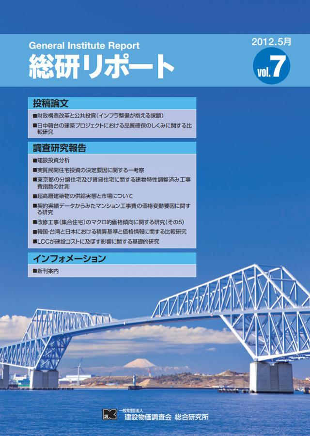 総研リポート vol07