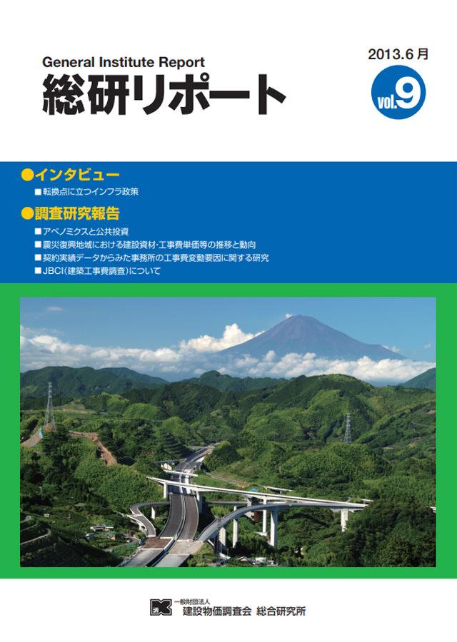総研リポート vol09