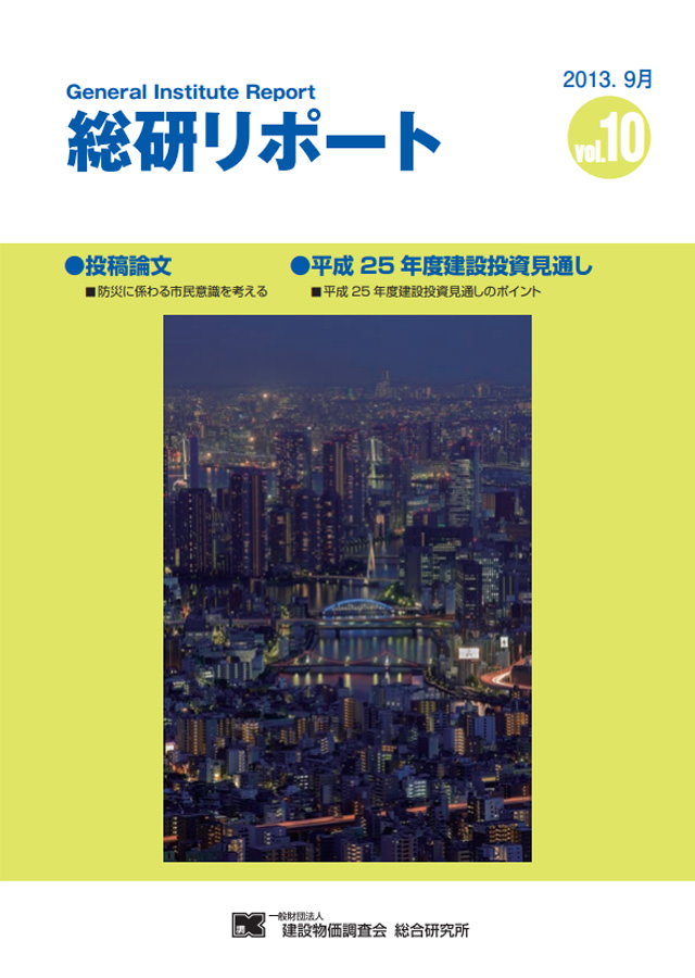 総研リポート vol10