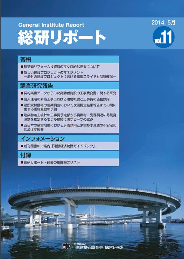 総研リポート vol11