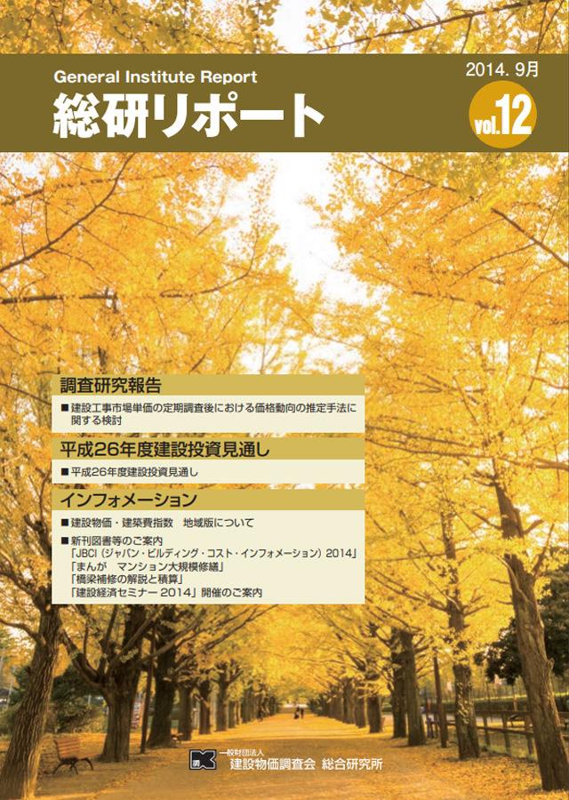 総研リポート vol12