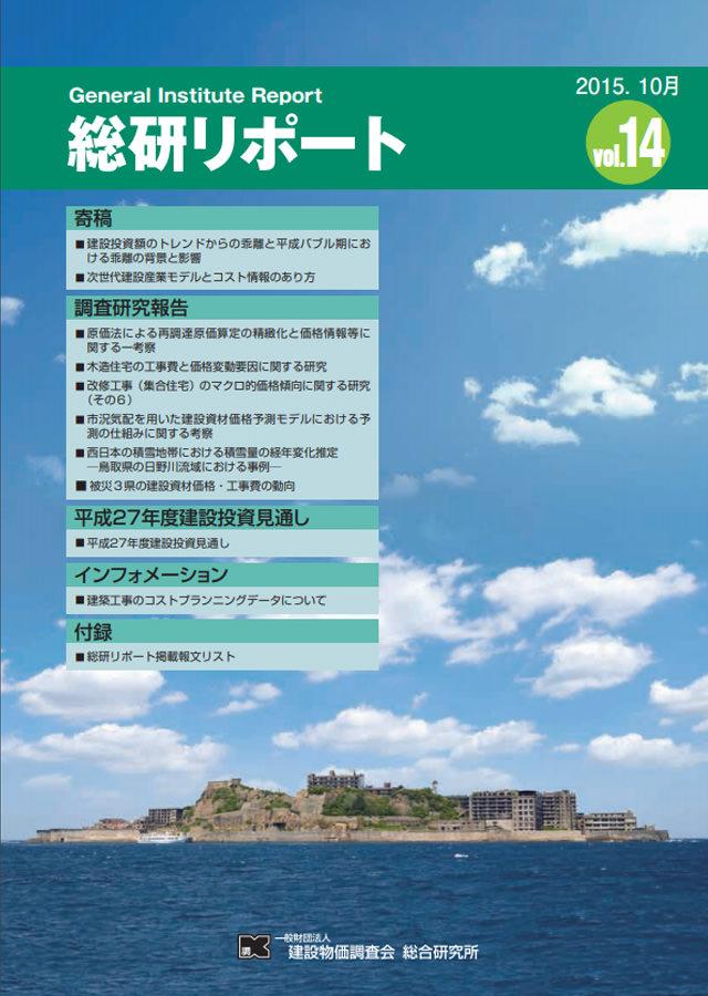総研リポート vol14