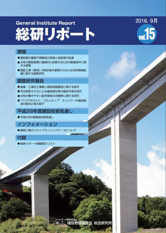総研リポート vol15