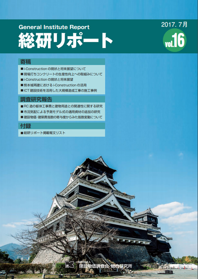 総研リポート vol16