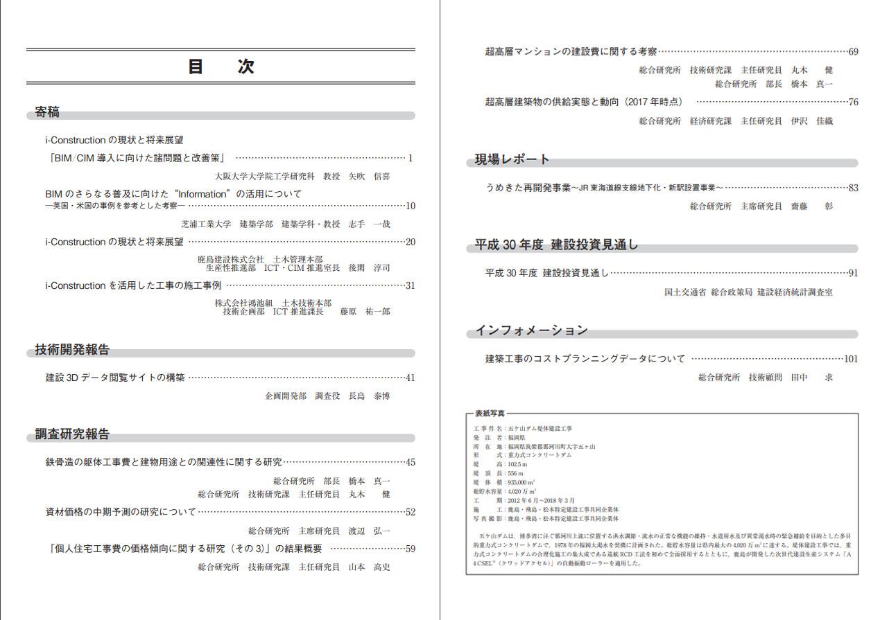 総研リポート vol17 目次