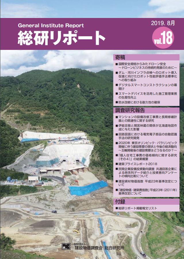 総研リポート vol18