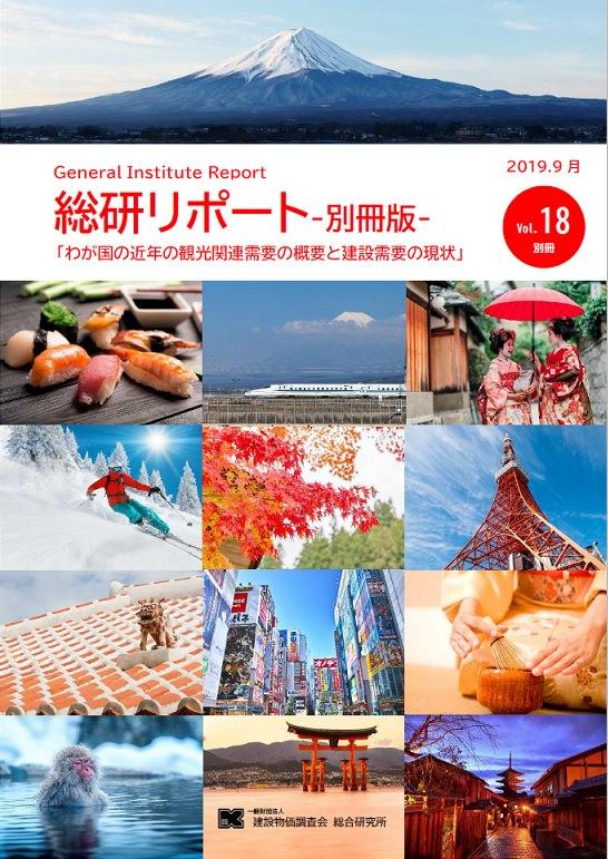 総研リポート特別号(2019年9月)