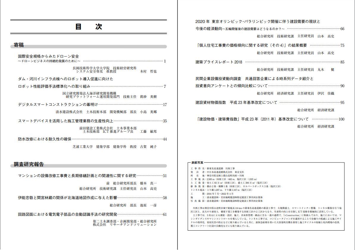 総研リポート vol17