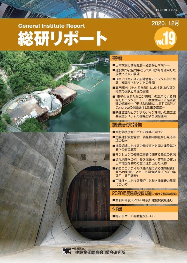 総研リポート vol19