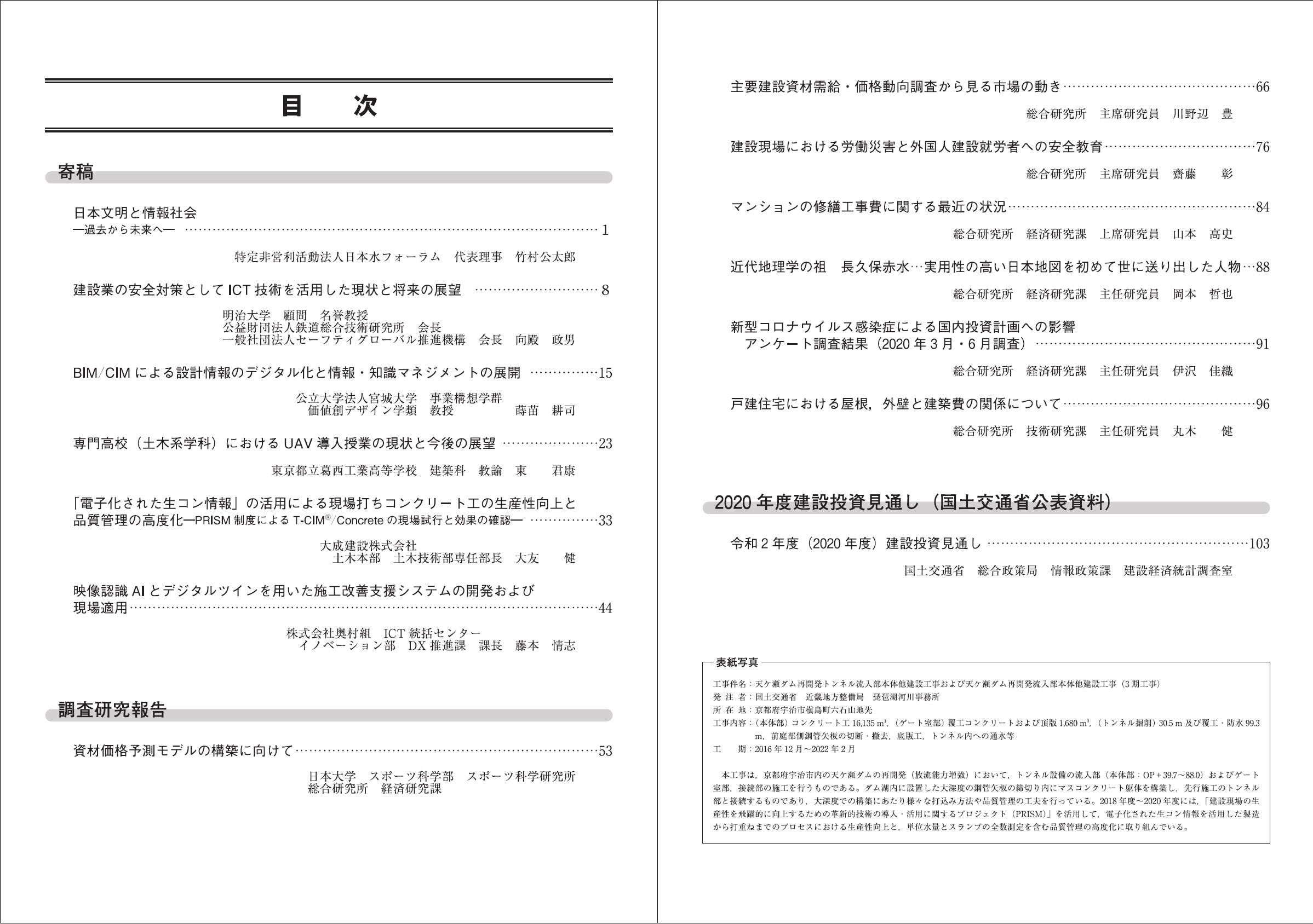 総研リポート vol19 目次