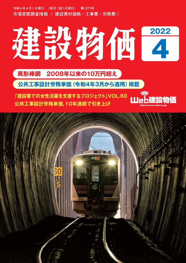 月刊  建設物価