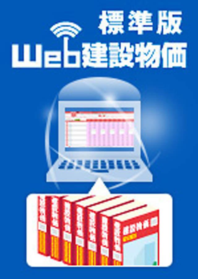 Web建設物価