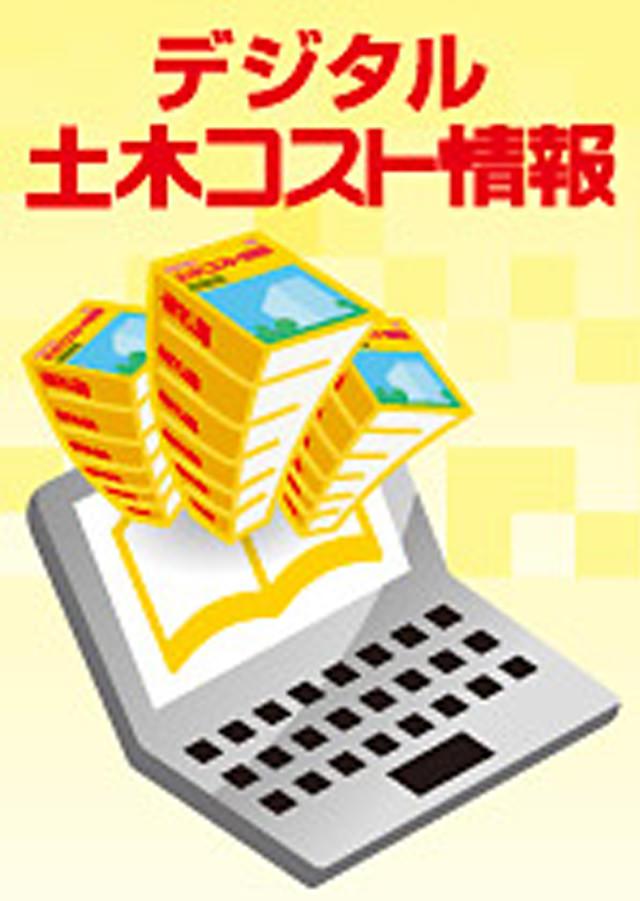 デジタル土木コスト情報