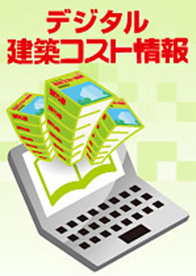 デジタル建築コスト情報