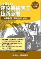 平成31年度版建設機械施工技術検定問題集