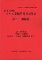 「平成30年7月豪雨の復旧・復興事業等における積算方法等について」の更新情報です。
