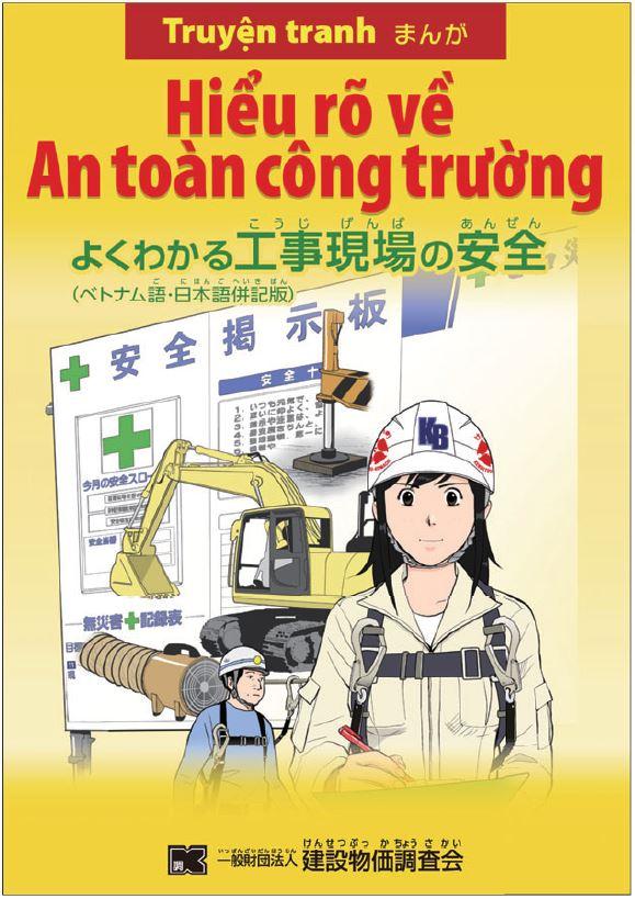 まんが よくわかる工事現場の安全