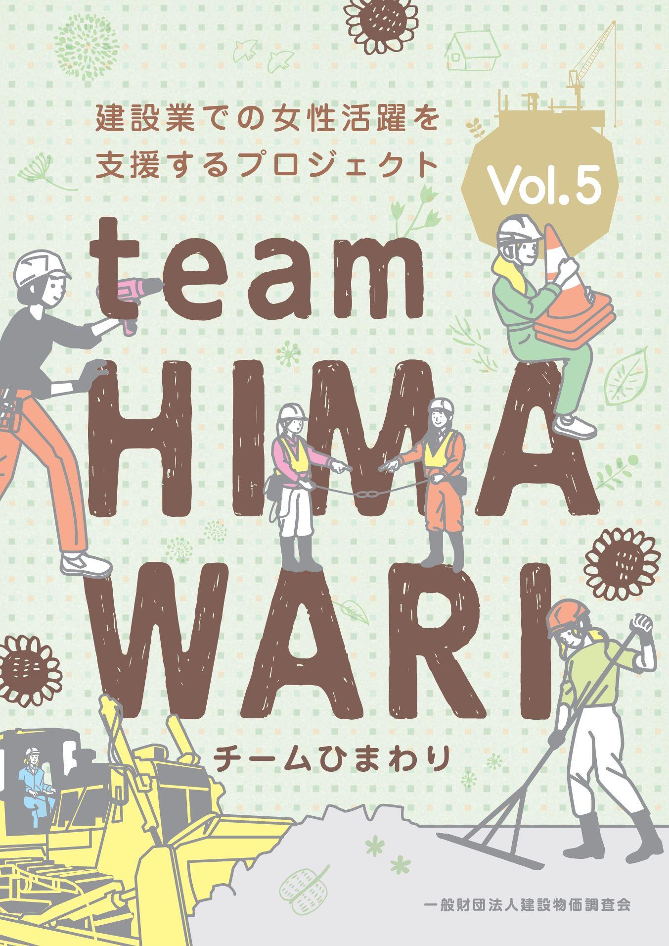 小冊子vol.5